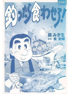 cover image of 釣ったら食わせろ!