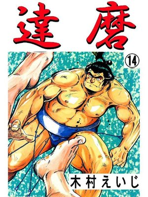 cover image of 達磨