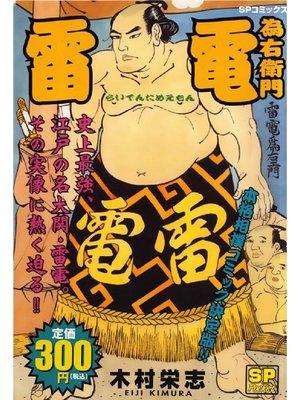 cover image of 雷電為右衛門