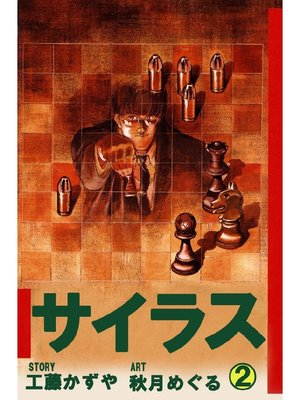 cover image of サイラス