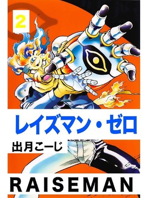 cover image of レイズマン・ゼロ
