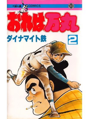 cover image of おれは万丸