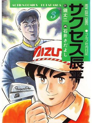 cover image of サクセス辰平