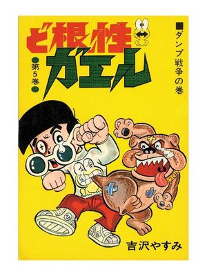 cover image of ど根性ガエル