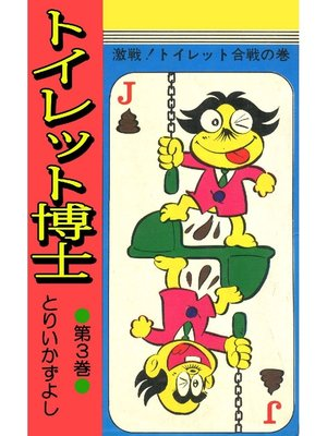 cover image of トイレット博士