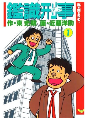 cover image of 鑑識刑事
