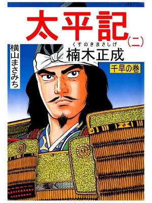 cover image of 太平記