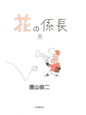 cover image of 花の係長