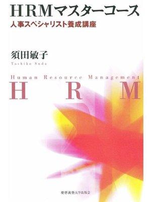 cover image of HRMマスターコース: 本編