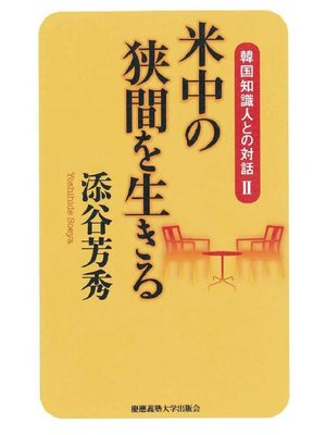 cover image of 米中の狭間を生きる: 本編