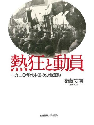 cover image of 熱狂と動員: 本編