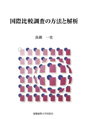 cover image of 国際比較調査の方法と解析