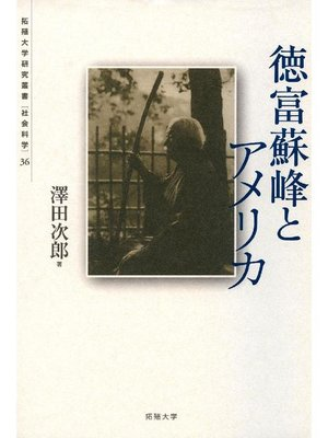 cover image of 徳富蘇峰とアメリカ