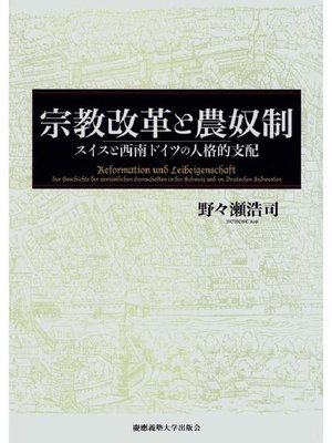 cover image of 宗教改革と農奴制: 本編