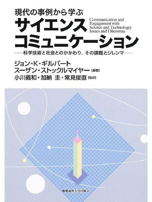 cover image of 現代の事例から学ぶサイエンスコミュニケーション: 本編