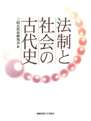 cover image of 法制と社会の古代史: 本編