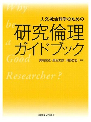 cover image of 人文・社会科学のための研究倫理ガイドブック: 本編