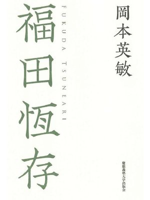 cover image of 福田恆存: 本編