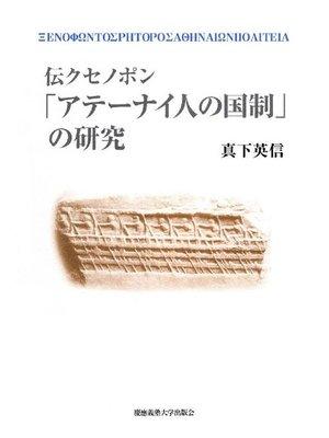 cover image of 伝クセノポン「アテーナイ人の国制」の研究