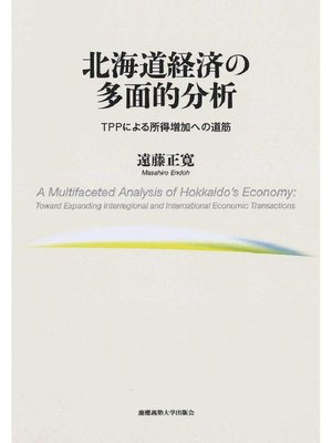 cover image of 北海道経済の多面的分析: 本編