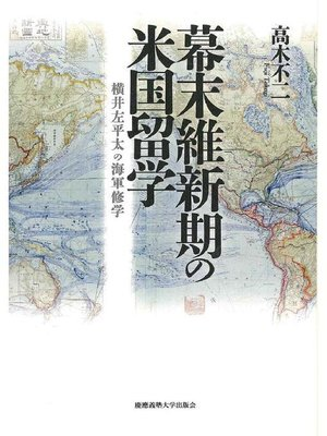 cover image of 幕末維新期の米国留学: 本編