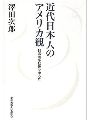 cover image of 近代日本人のアメリカ観