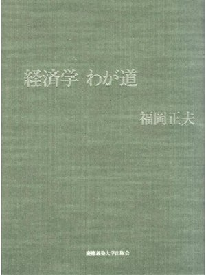cover image of 経済学 わが道: 本編