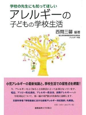 cover image of アレルギーの子どもの学校生活: 本編