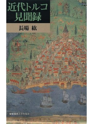 cover image of 近代トルコ見聞録
