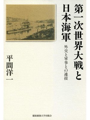 cover image of 第一次世界大戦と日本海軍