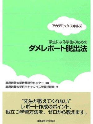 cover image of ダメレポート脱出法: 本編