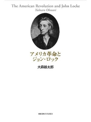 cover image of アメリカ革命とジョン・ロック