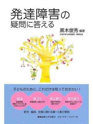 cover image of 発達障害の疑問に答える: 本編