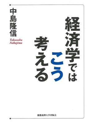 cover image of 経済学ではこう考える: 本編