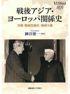 cover image of 戦後東アジア・ヨーロッパ関係史: 本編