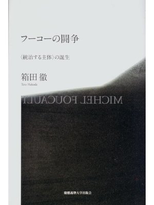 cover image of フーコーの闘争: 本編