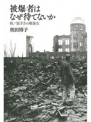 cover image of 被爆者はなぜ待てないか: 本編