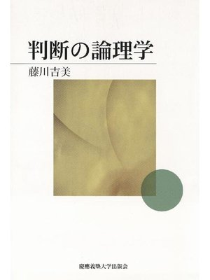 cover image of 判断の論理学