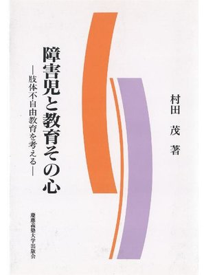cover image of 障害児と教育その心