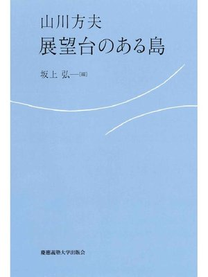 cover image of 展望台のある島: 本編