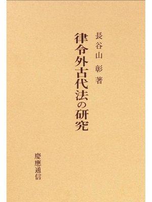 cover image of 律令外古代法の研究