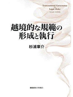 cover image of 越境的な規範の形成と執行: 本編