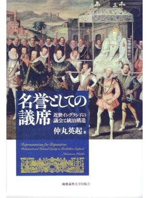 cover image of 名誉としての議席: 本編