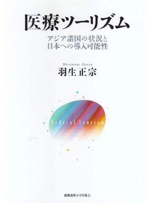 cover image of 医療ツーリズム: 本編