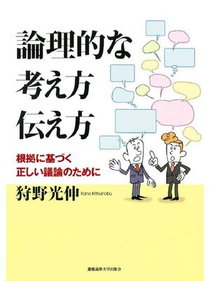 cover image of 論理的な考え方 伝え方: 本編