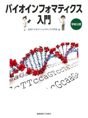 cover image of バイオインフォマティクス入門: 本編