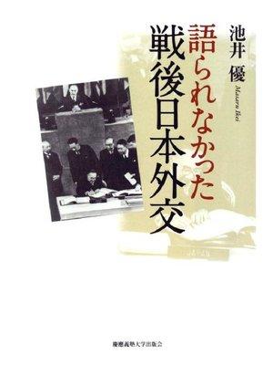 cover image of 語られなかった戦後日本外交: 本編