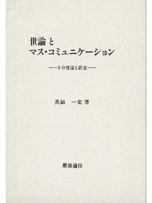 cover image of 世論とマス・コミュニケーション