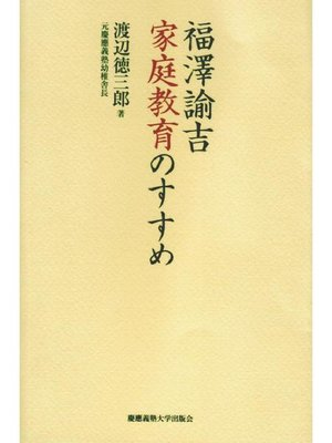 cover image of 福澤諭吉 家庭教育のすすめ: 本編