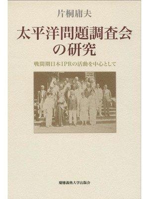 cover image of 太平洋問題調査会の研究